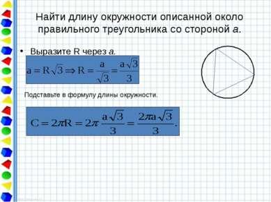 Найти длину окружности описанной около равнобедренного треугольника с основан...