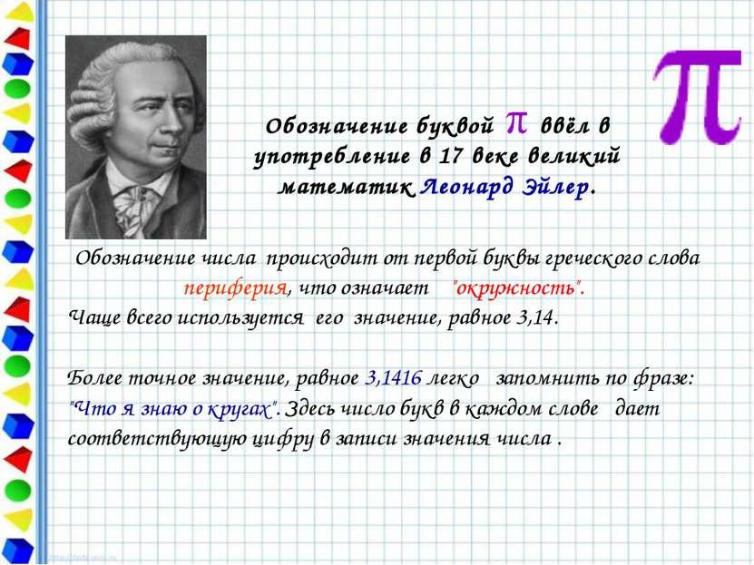 Обозначение числа происходит от первой буквы греческого слова периферия, что ...