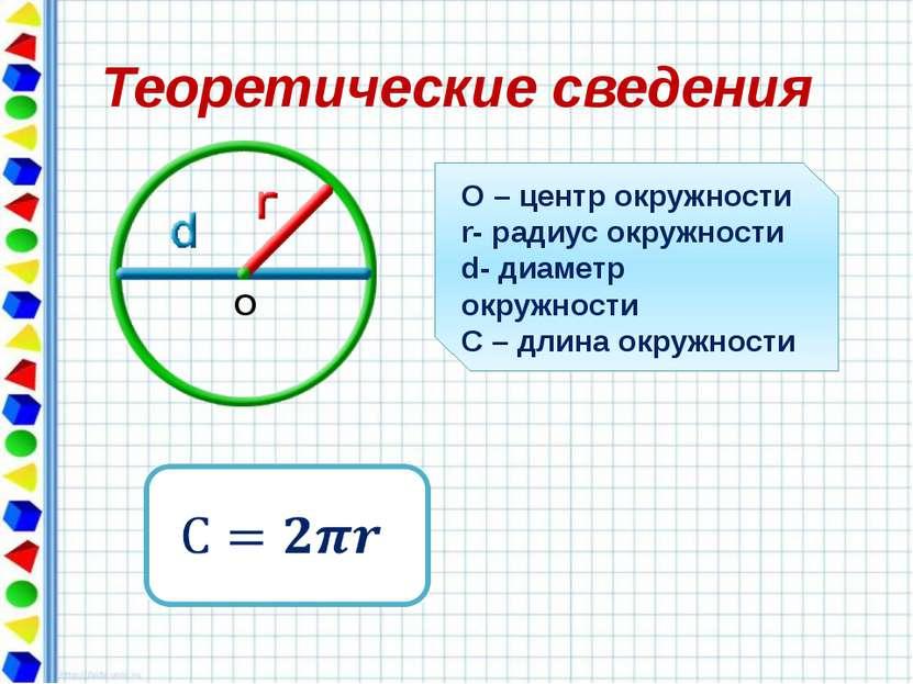 Теоретические сведения О О – центр окружности r- радиус окружности d- диаметр...