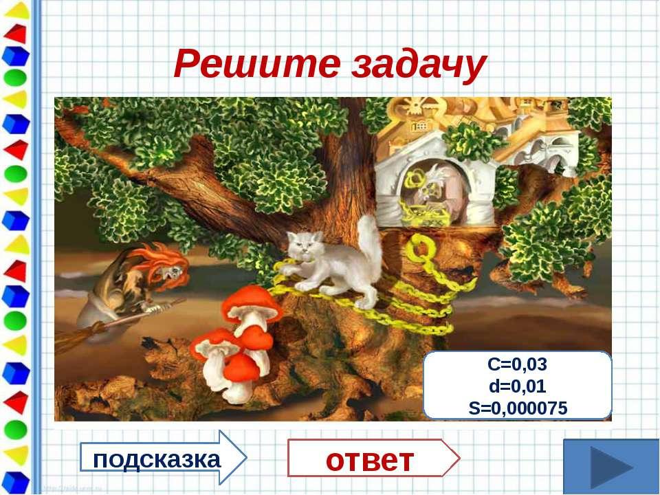 Решите задачу У лукоморья дуб зелёный; Златая цепь на дубе том: И днём и ночь...