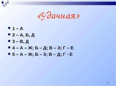 * «Удачная» 1 – А 2 – А, Б, Д 3 – В, Д 4 – А – Ж; Б – Д; В – З; Г – Е 5 – А –...
