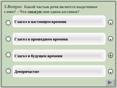3.Вопрос. Какой частью речи является выделенное слово? – Что скажут мои однок...