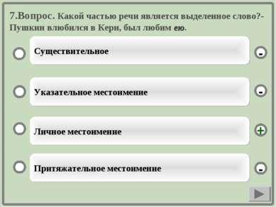 7.Вопрос. Какой частью речи является выделенное слово?- Пушкин влюбился в Кер...