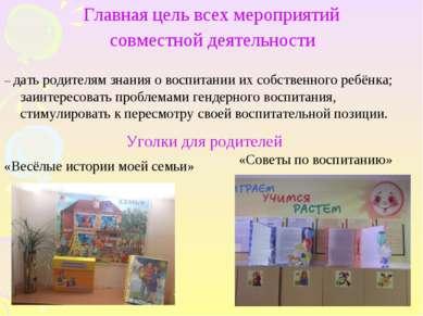 Главная цель всех мероприятий совместной деятельности – дать родителям знания...