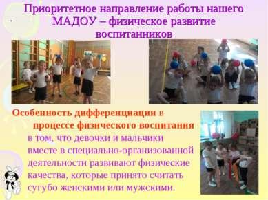 . Особенность дифференциации в процессе физического воспитания в том, что дев...