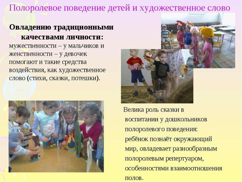 Велика роль сказки в воспитании у дошкольников полоролевого поведения: ребёно...