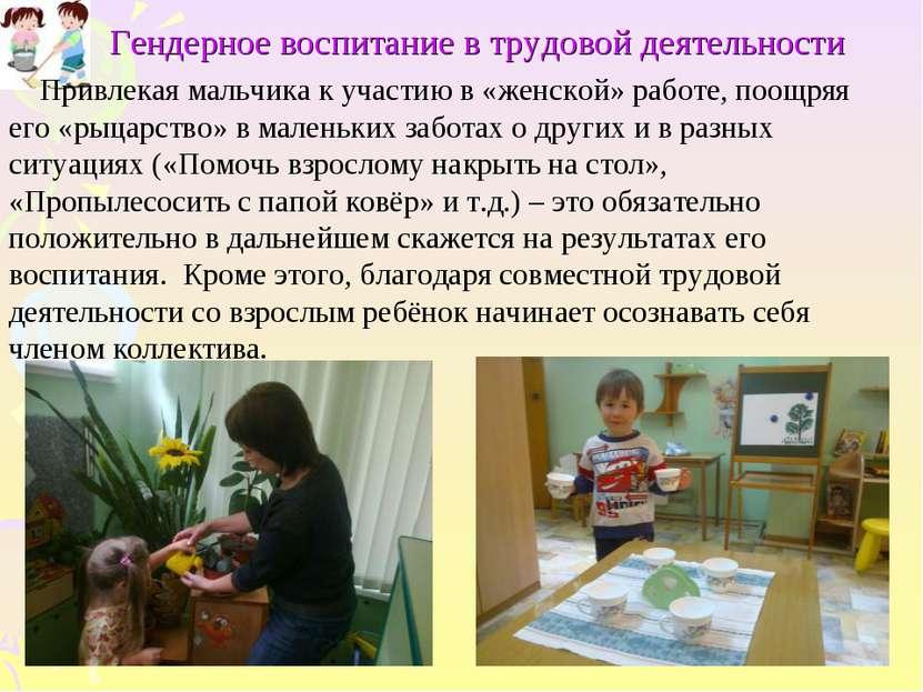 Гендерное воспитание в трудовой деятельности Привлекая мальчика к участию в «...