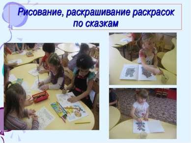 Рисование, раскрашивание раскрасок по сказкам