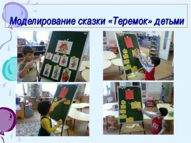 Моделирование сказки «Теремок» детьми