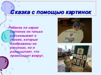 Сказка с помощью картинок - Ребенок по серии картинок не только рассказывает ...