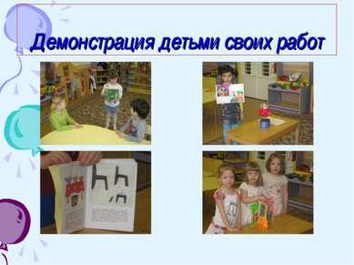 Демонстрация детьми своих работ