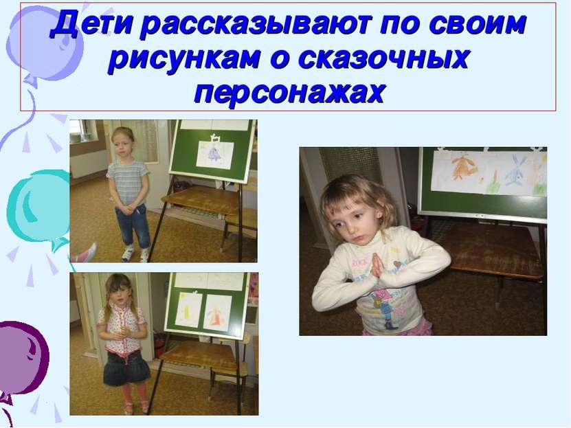 Дети рассказывают по своим рисункам о сказочных персонажах