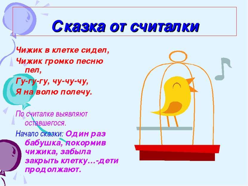 Сказка от считалки Чижик в клетке сидел, Чижик громко песню пел, Гу-гу-гу, чу...
