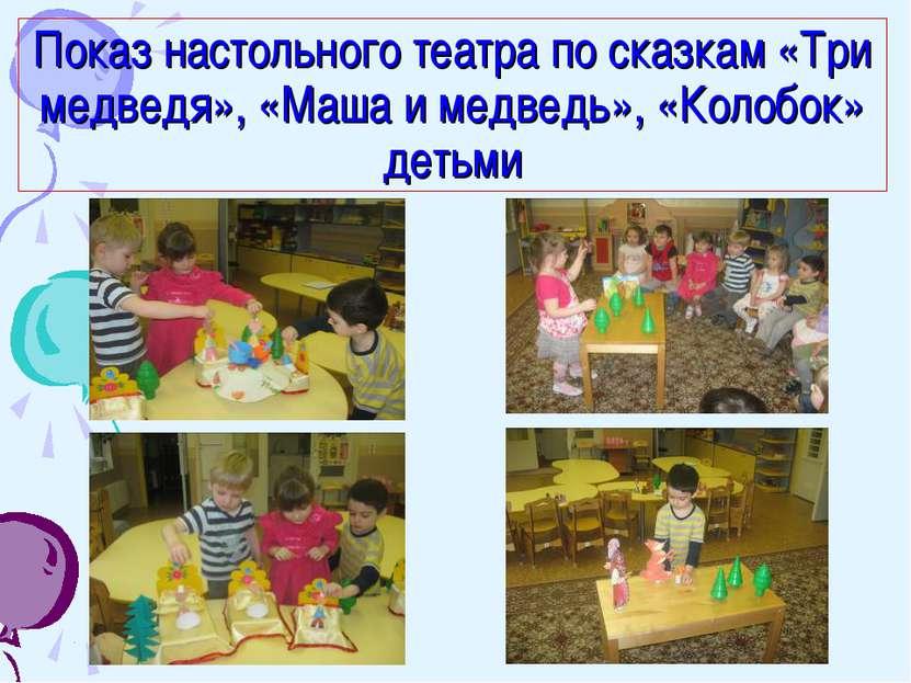 Показ настольного театра по сказкам «Три медведя», «Маша и медведь», «Колобок...