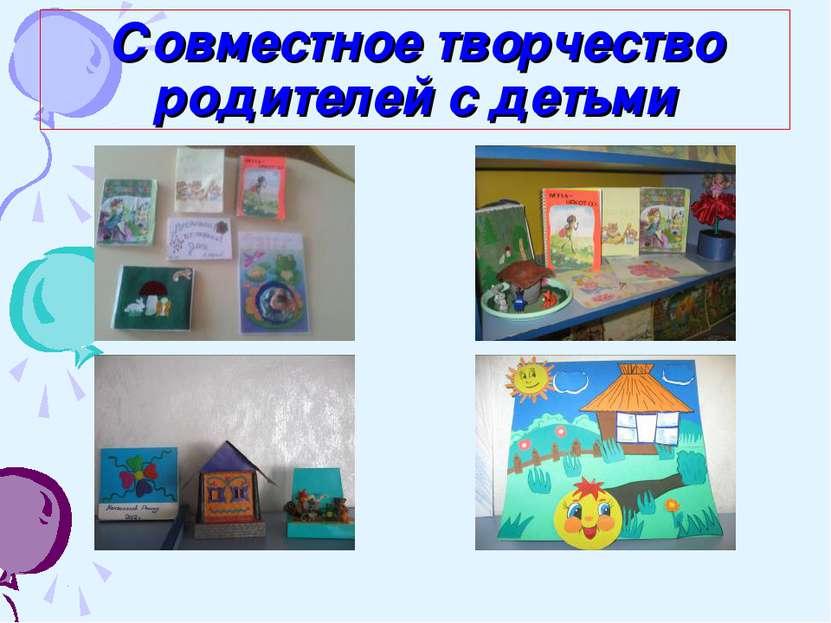 Совместное творчество родителей с детьми