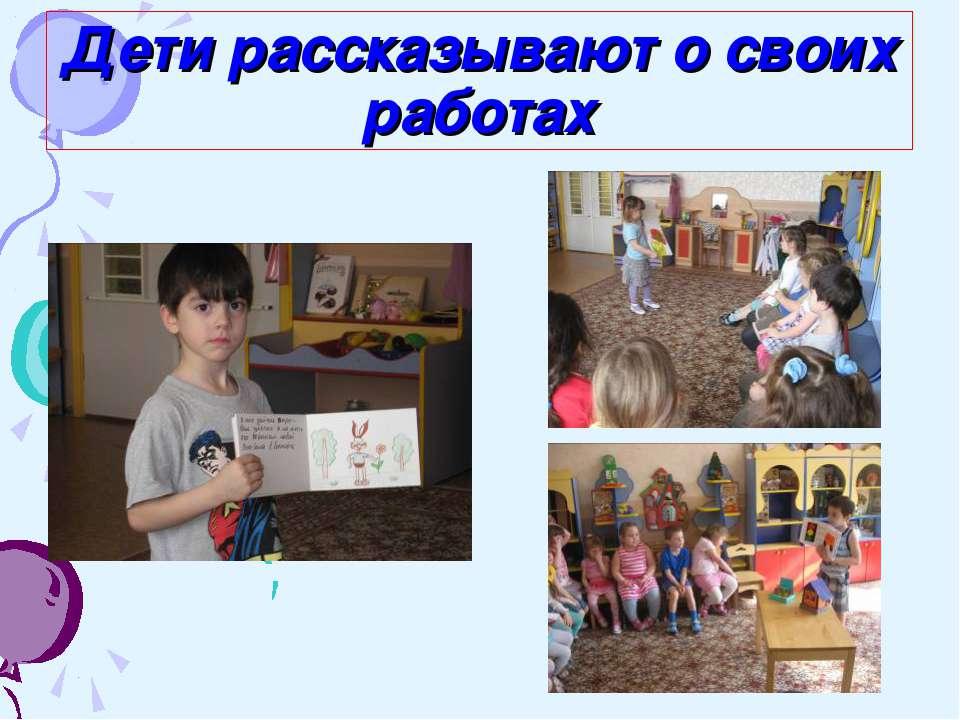 Дети рассказывают о своих работах