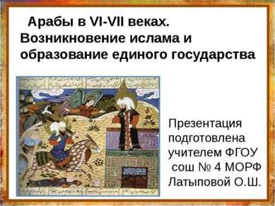 Презентация подготовлена учителем ФГОУ сош № 4 МОРФ Латыповой О.Ш. Арабы в VI...
