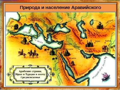 Природа и население Аравийского полуострова