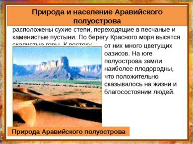 В центральной части Аравийского полуострова расположены сухие степи, переходя...