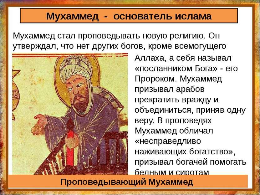 Мухаммед стал проповедывать новую религию. Он утверждал, что нет других богов...
