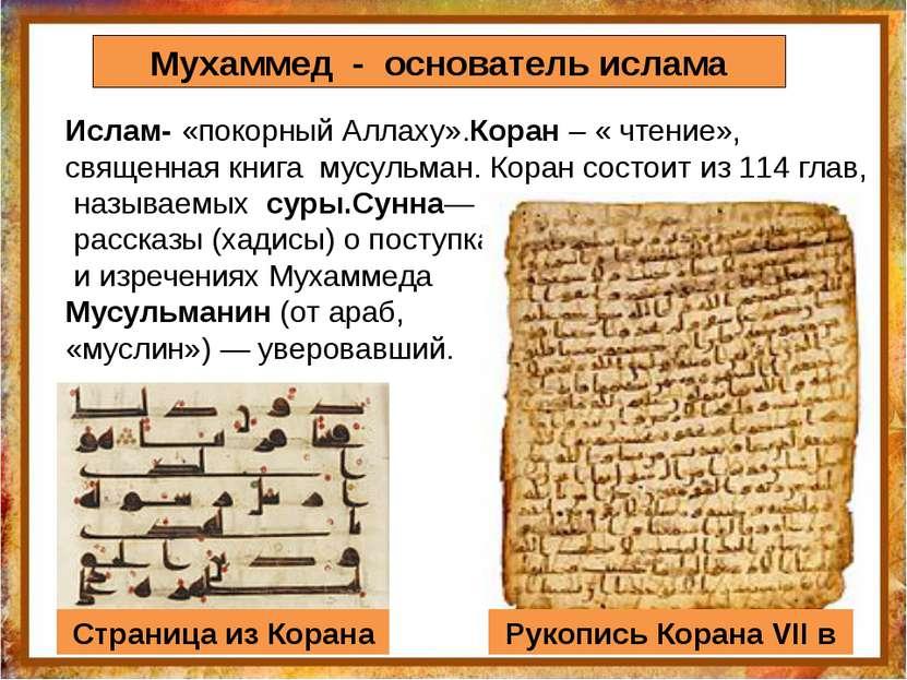 Мухаммед - основатель ислама Ислам- «покорный Аллаху».Коран – « чтение», свящ...