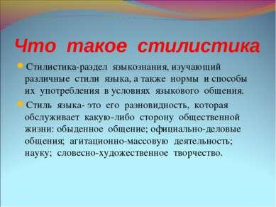 Что такое стилистика Стилистика-раздел языкознания, изучающий различные стили...