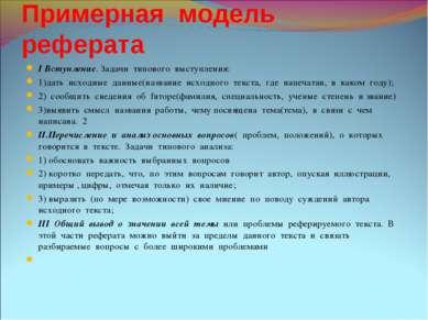 Примерная модель реферата I Вступление. Задачи типового выступления: 1)дать и...