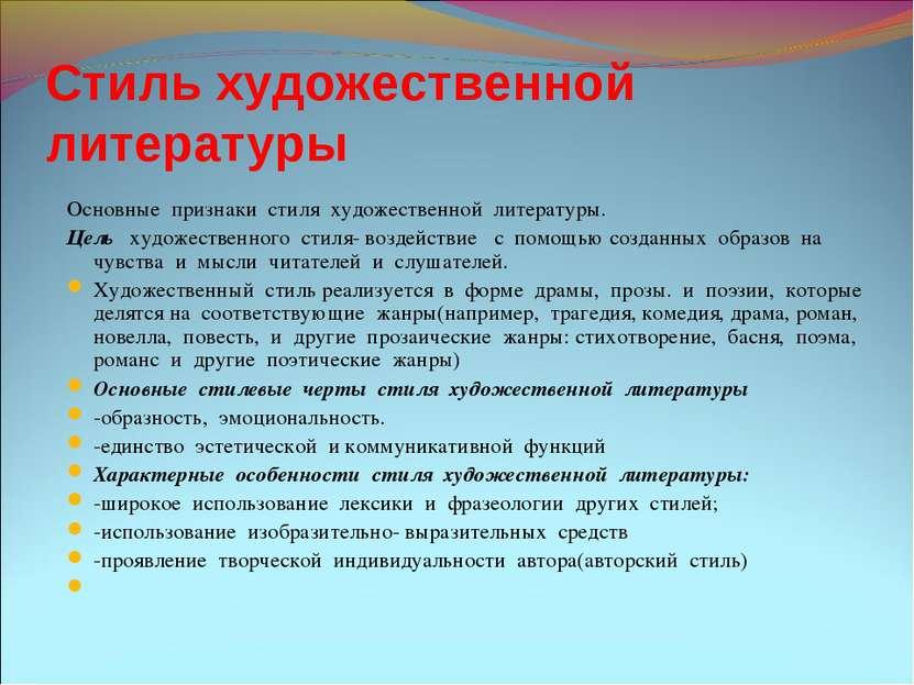 Стиль художественной литературы Основные признаки стиля художественной литера...