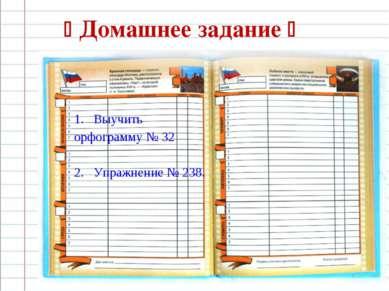 Домашнее задание Выучить орфограмму № 32 Упражнение № 238.