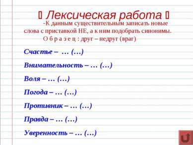 Лексическая работа -К данным существительным записать новые слова с приставко...