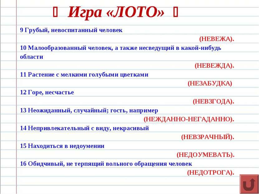Игра «ЛОТО» 9 Грубый, невоспитанный человек (НЕВЕЖА). 10 Малообразованный чел...