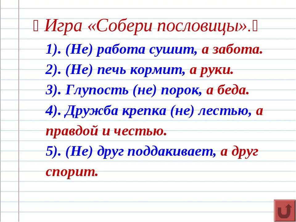 Игра «Собери пословицы». 1). (Не) работа сушит, а забота. 2). (Не) печь корми...