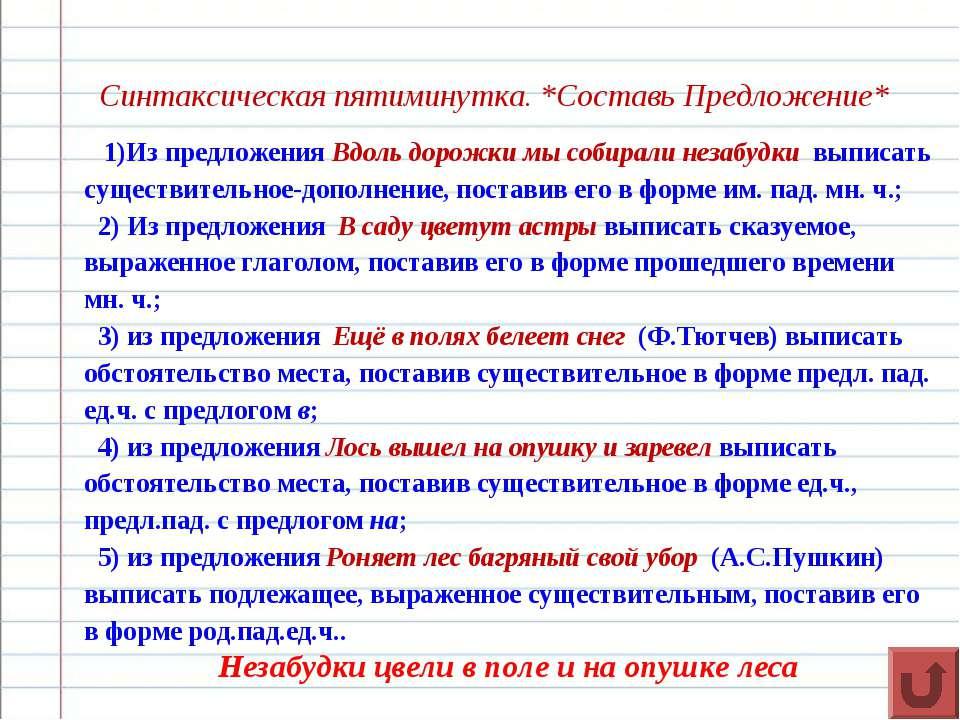 Синтаксическая пятиминутка. *Составь Предложение* 1)Из предложения Вдоль доро...
