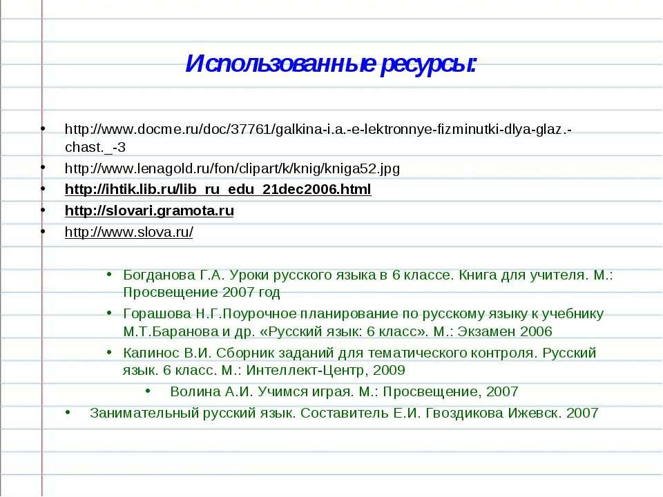 Использованные ресурсы: http://www.docme.ru/doc/37761/galkina-i.a.-e-lektronn...