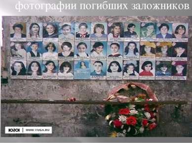 фотографии погибших заложников.