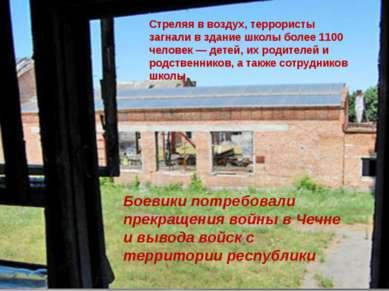 Стреляя в воздух, террористы загнали в здание школы более 1100 человек — дете...