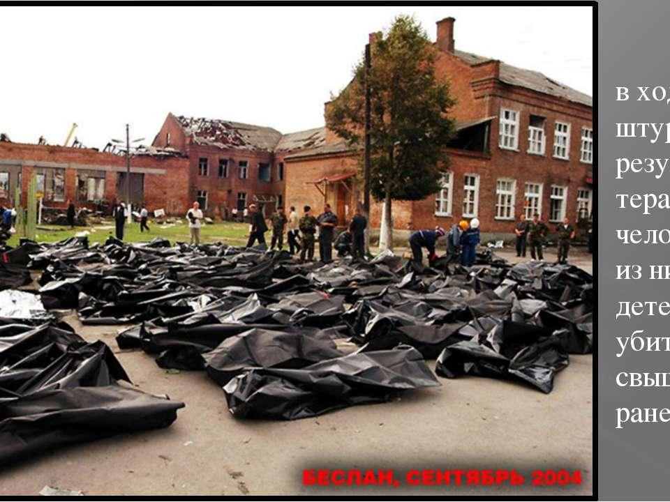 в ходе штурма, в результате теракта 333 человека, из них 186 детей, были убит...