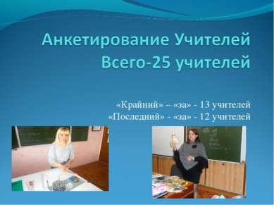 «Крайний» – «за» - 13 учителей «Последний» - «за» - 12 учителей