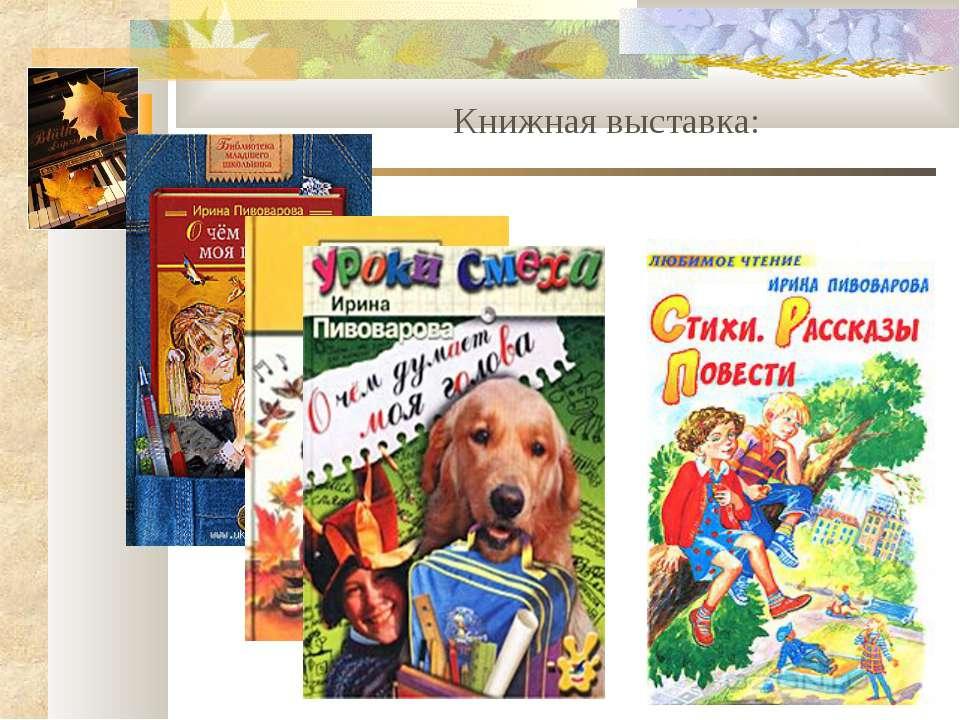 Книжная выставка: