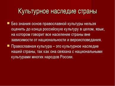 Культурное наследие страны Без знания основ православной культуры нельзя оцен...