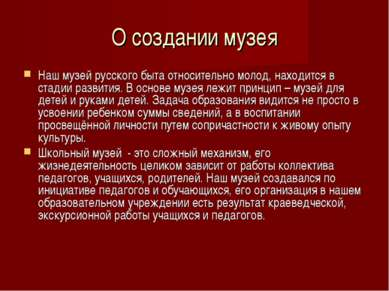 О создании музея Наш музей русского быта относительно молод, находится в стад...