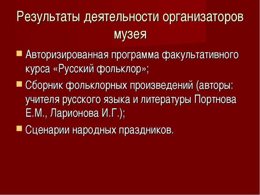 Результаты деятельности организаторов музея Авторизированная программа факуль...
