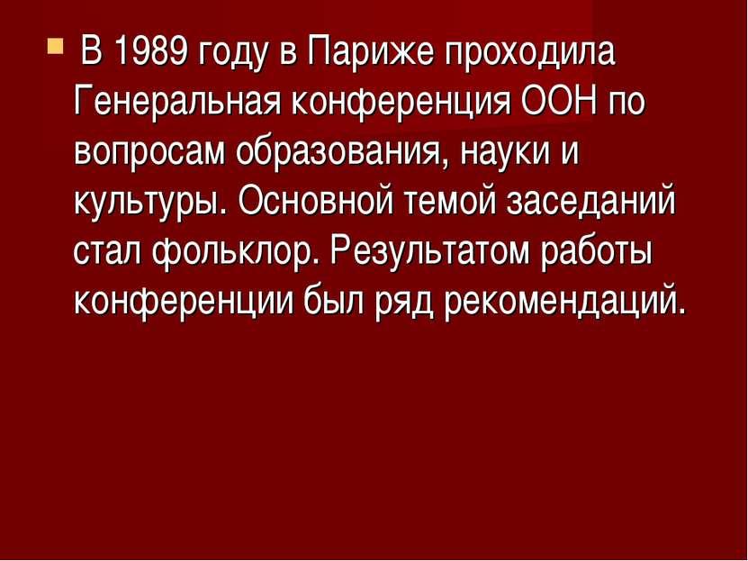 В 1989 году в Париже проходила Генеральная конференция ООН по вопросам образо...