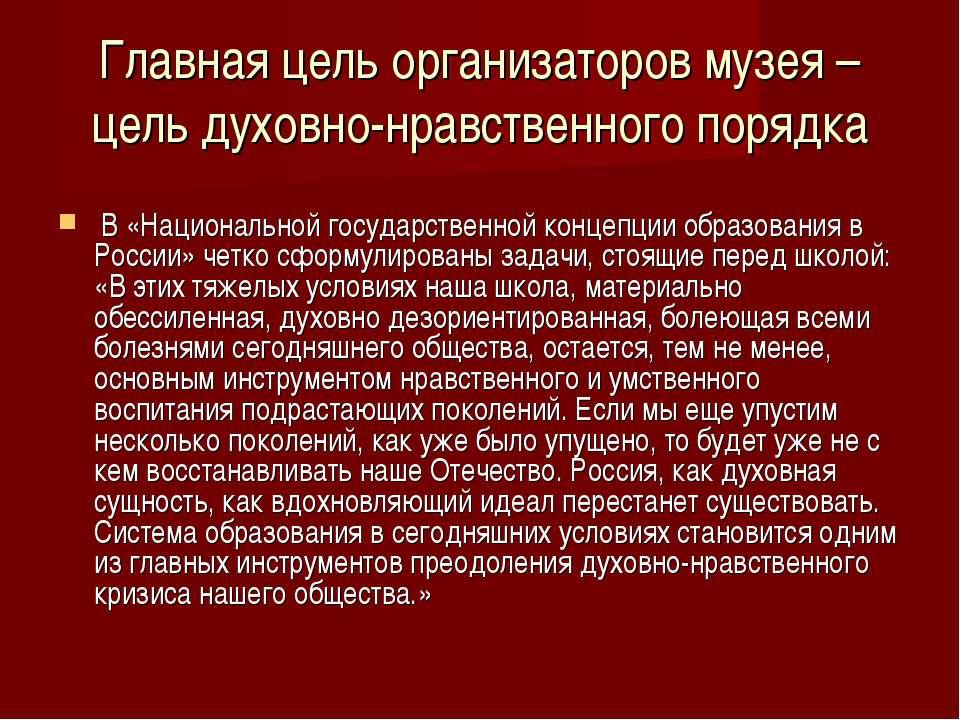 Главная цель организаторов музея – цель духовно-нравственного порядка В «Наци...