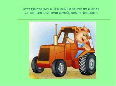 Этот трактор сильный очень, не боится ям и кочек. Он сегодня нам помог домой ...