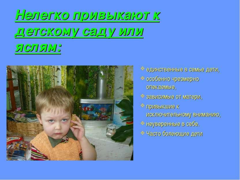 Нелегко привыкают к детскому саду или яслям: единственные в семье дети, особе...