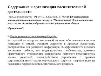 Содержание и организация воспитательной деятельности письмо Минобрнауки РФ от...