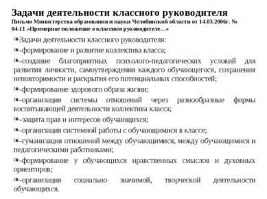 Задачи деятельности классного руководителя Письмо Министерства образования и ...