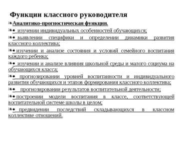 Функции классного руководителя Аналитико-прогностическая функция. · изучении...