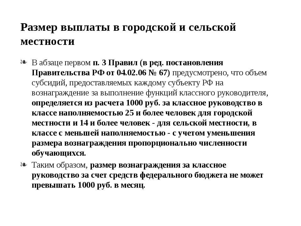 Размер выплаты в городской и сельской местности В абзаце первом п. 3 Правил (...